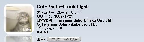 iPhone JP App日記【20090121-22版】