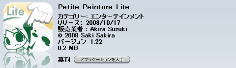 """本格ドローアプリ""""Petite Peinture Lite"""""""