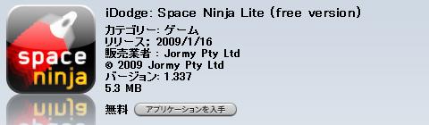 """""""Space Ninja""""は爽快な「避けゲー」"""