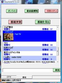 KeyHoleTV 3.12見っけ。