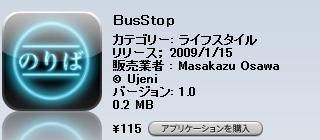 iPhone JP App日記【20090126-27版】