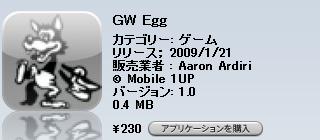 "[iPhone]ゲームウォッチアプリ ""Egg""登場"