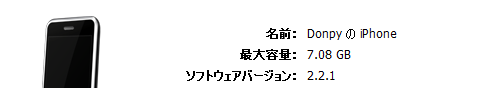 iPhone2.2.1リリース