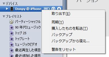 iPhoneからPCへのアプリの同期方法