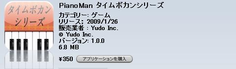 iPhone JP App日記【20090131-201版】