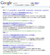 Googleが緊急事態?