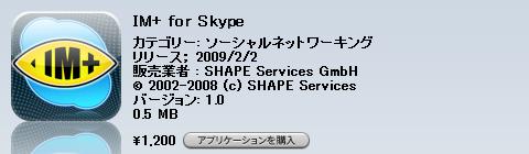 Skype for iPhone登場