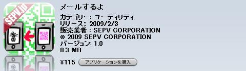 iPhone JP App日記【20090204-05】