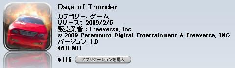 "iPhoneレースゲー""Days of Thunder"""