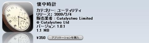 iPhone JP App日記【20090205-06】
