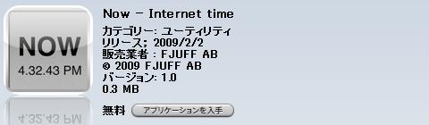 """[iPhone]""""Now""""で時刻合わせを"""
