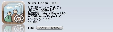 [iPhone]複数写真添付メーラー比較