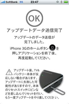 [iPhone]TV&バッテリーバージョンアップでどうなる?
