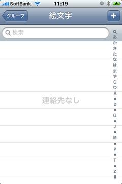[iPhone]連絡先登録した絵文字を消す