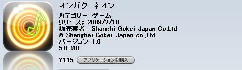 iPhone JP App日記【20090218-19】