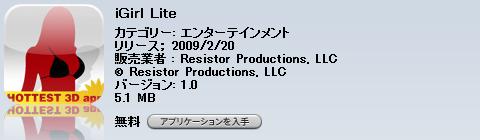 iPhone JP App日記【20090225-26】