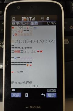[iPhone]そしてdocomo携帯への絵文字送信にも対応