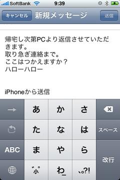 [iPhone]連絡先に登録したテキストをメールにコピペ。