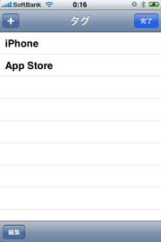 "[iPhone]Hottentotで""はてブ""を使い倒す"