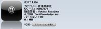 [iPhone]3月の人気エントリー