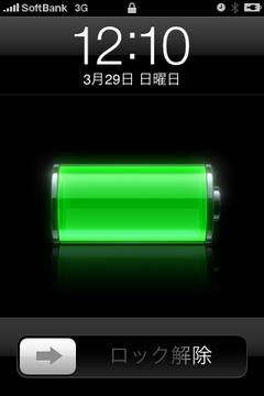 [iPhone]人柱ケース充電性能検証