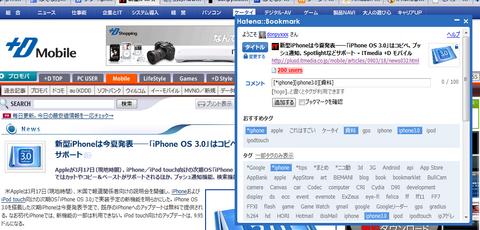 iPhone迷走随時【20090330-31版】