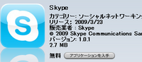 [iPhone] 純正Skype来ました!