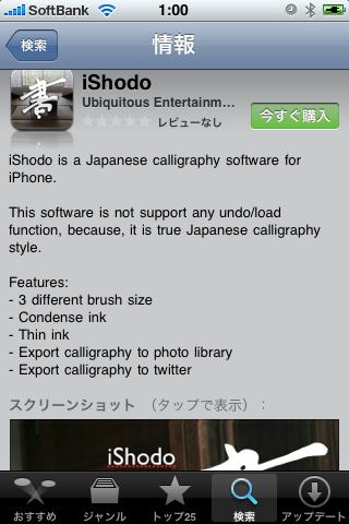 """iPhoneで書道 """"iShodo"""""""