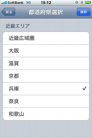 """iPhone用ワンセグ """"TV&バッテリー""""購入"""