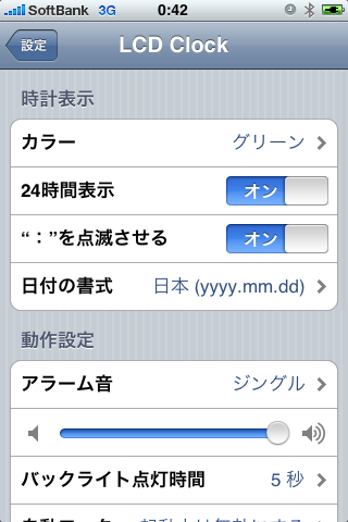 "iPhone時計の決定版""LCD Clock 2.0"""