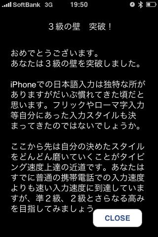 """iPhoneフリック入力練習アプリ""""タイピング~"""""""