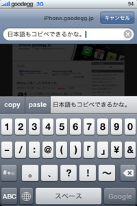 iPhoneでほぼ正真正銘のコピペが(要JB)