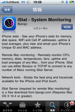 "iPhoneメモリ監視アプリ""iStat"""