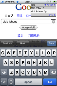 [iPhone]Full Browserというフルブラウザ