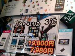 iPhone新規MNP購入で7980円から?
