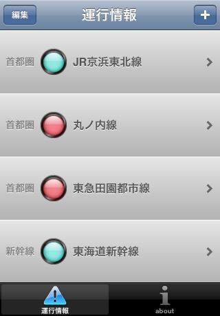 iPhone JP App日記【20090125-26版】