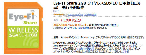 Eye-Fi先行予約開始