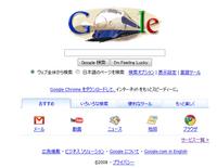 0系グーグル