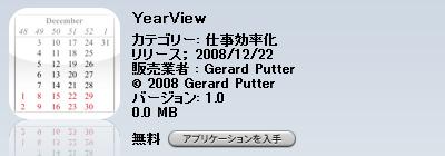 """とりあえずは2009年に備えましょう。""""Year View"""""""
