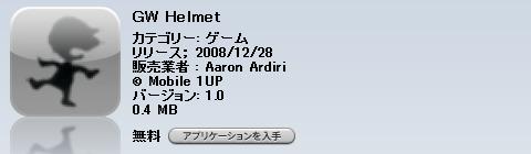 """ゲームウォッチアプリ第5弾は""""ヘルメット"""""""