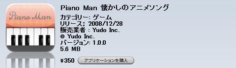 JP App Store日記【20090103-04版】