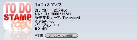 JP App Store日記【20090105-06版】