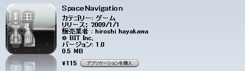 JP iPhone App 日記【20090106-07版】