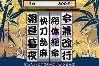 iPhone JP App日記【20090209-10】