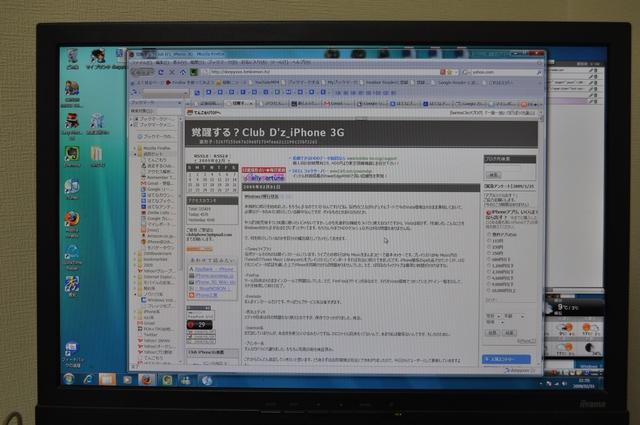 Windows7移行状況