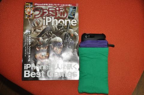 iPhone迷走随時【20090313-14版】