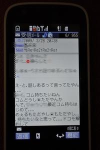iPhone迷走随時【20090329-30版】