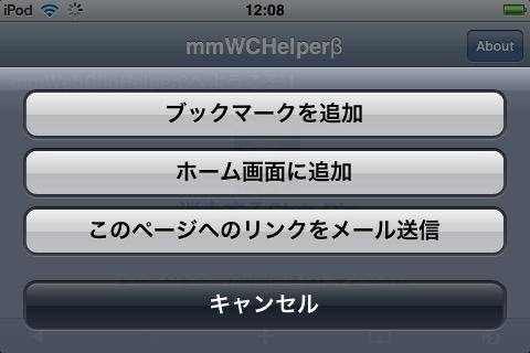 WebClipアイコン対応用ブログパーツキタ!