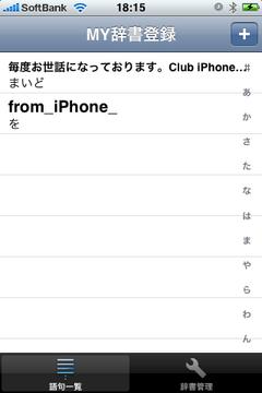 [iPhone]連絡先を辞書化するアプリついに登場!