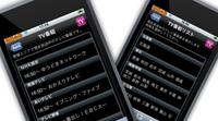 iPhoneニュース 【0807001-02版】
